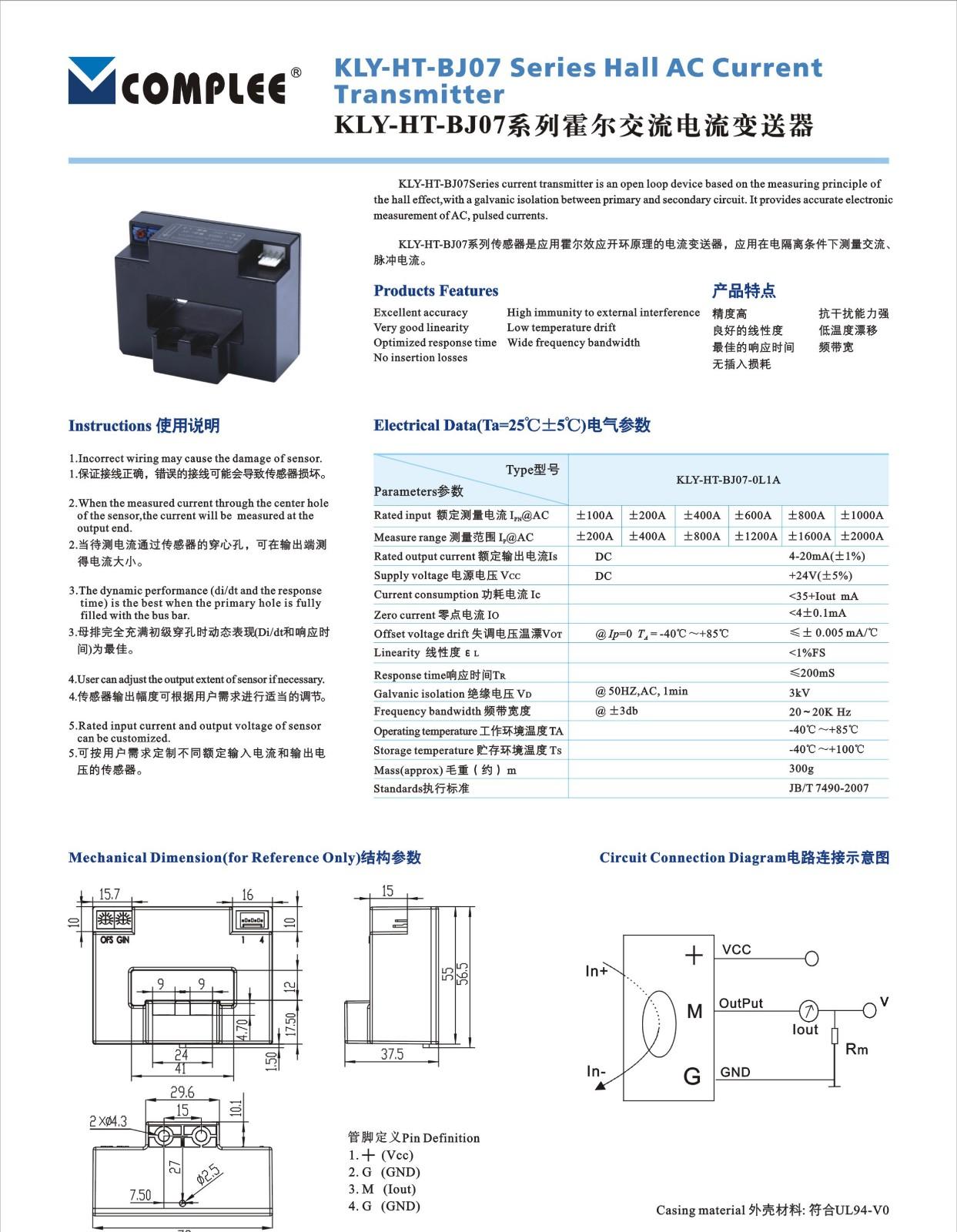 201710霍尔传感器样本-40 正本.JPG