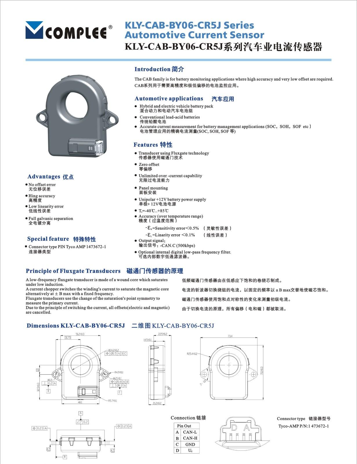 201710霍尔传感器样本-43 正本.jpg