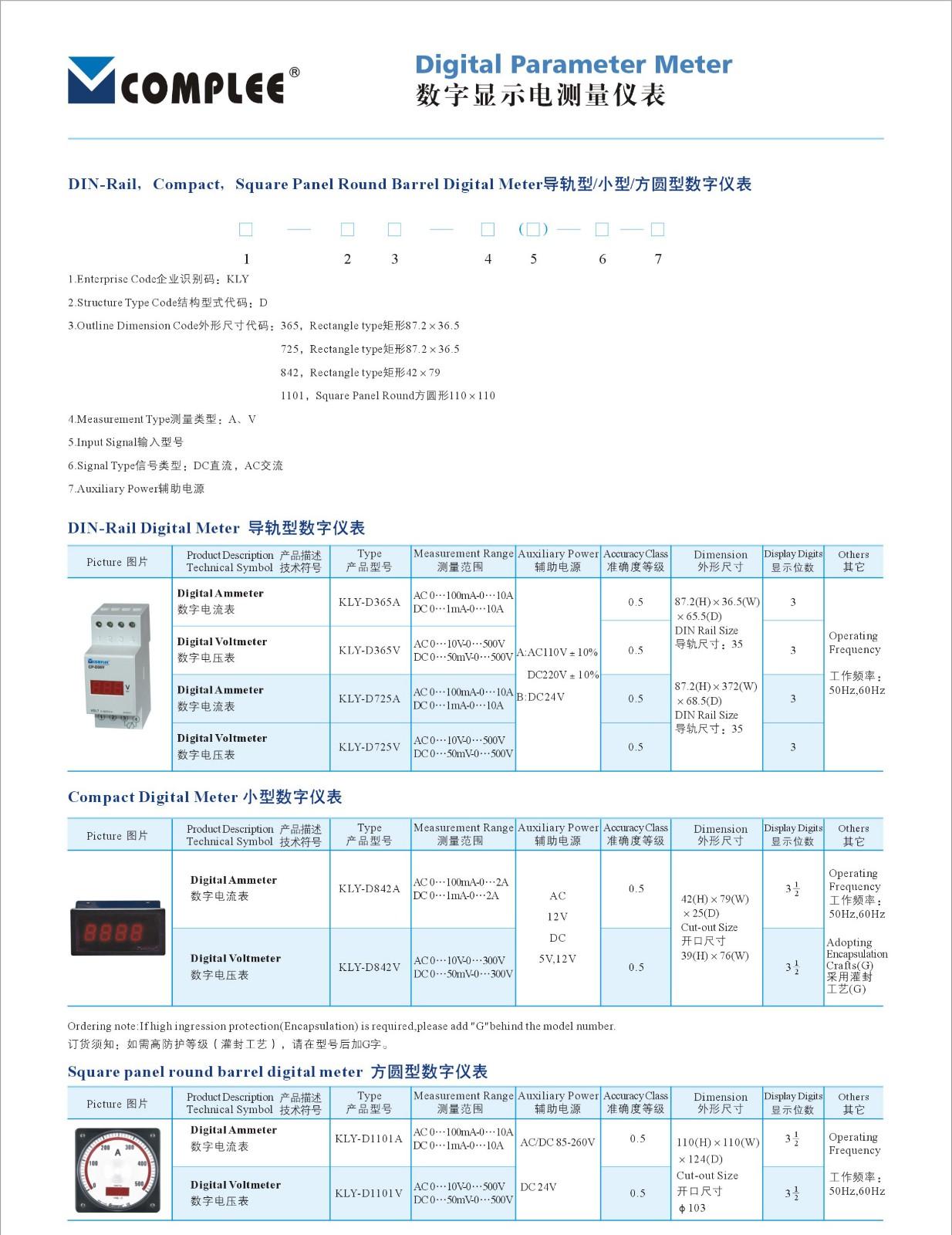 201710数字表现电丈量仪表样本(1)-13 正本.JPG