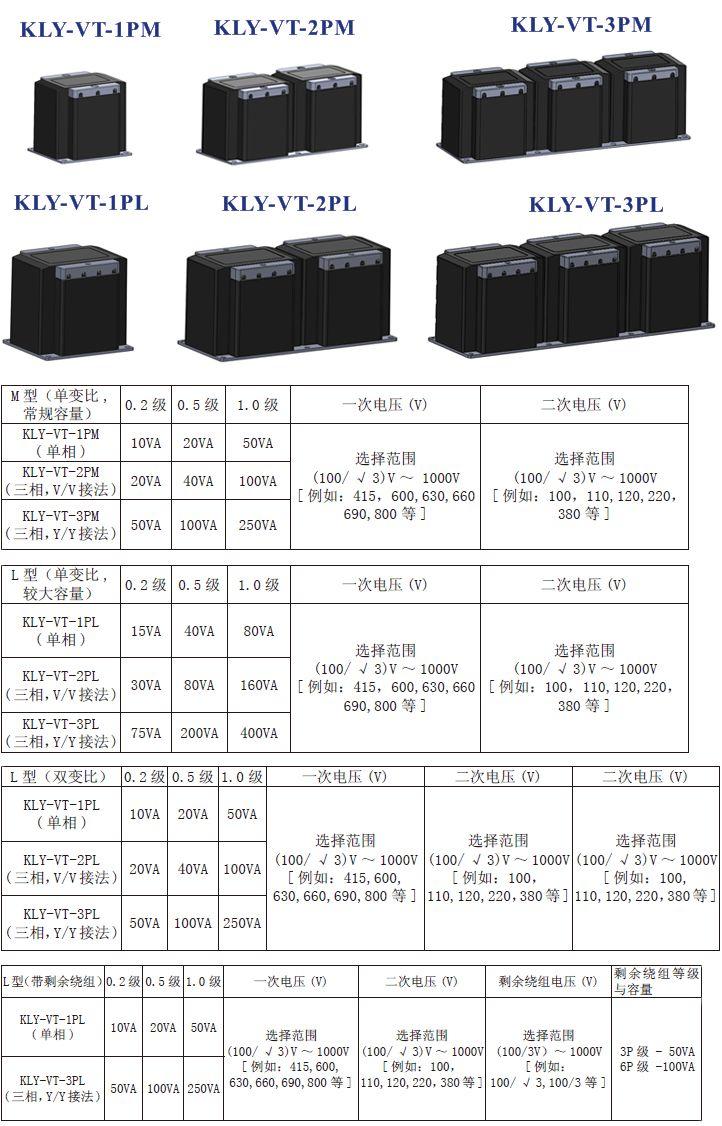 电压互感器 _3.jpg